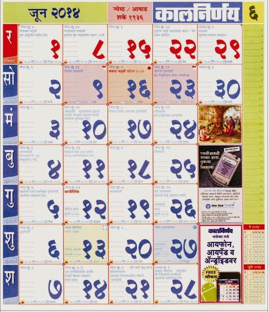 June Calendar Kalnirnay : Online kalnirnay marathi calendar for free download