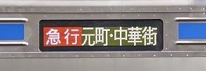 西武池袋線 副都心線直通 急行 元町・中華街行き 東急6000系行先