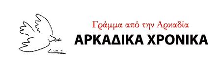 ΑΡΚΑΔΙΚΑ ΧΡΟΝΙΚΑ
