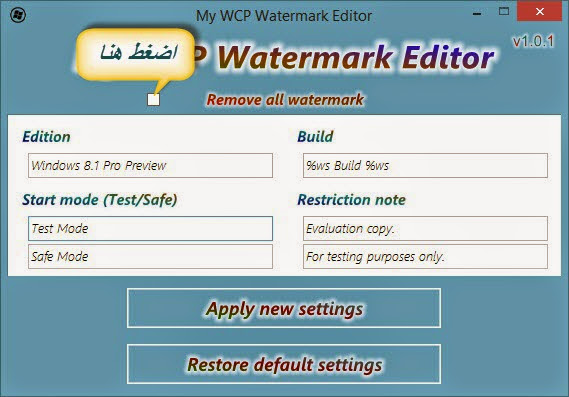 لوندوز 8.1 Remove watermark Windows 8.1 Preview 6.3 Build 9431
