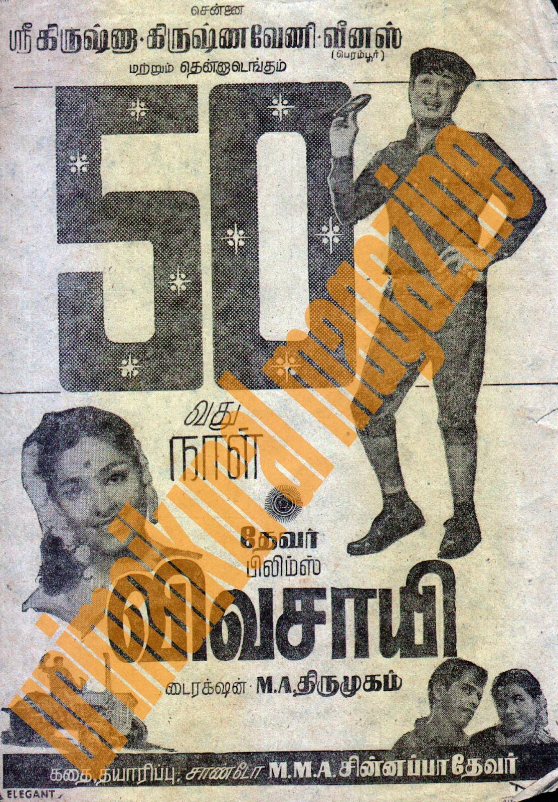 Makkal Thilagam M G R Records Of Mgr Movies Black Amp White