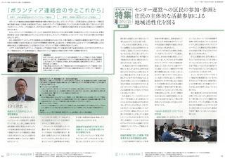http://www.osakacity-vnet.or.jp/pdf/27/higashinarikuVC.pdf