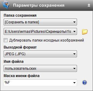параметры сохранения картинок, чей размер был изменен в бесплатной программе Fotosizer