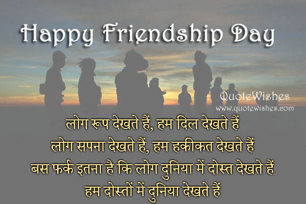 Hindi Friendship Day Shayari Wishes