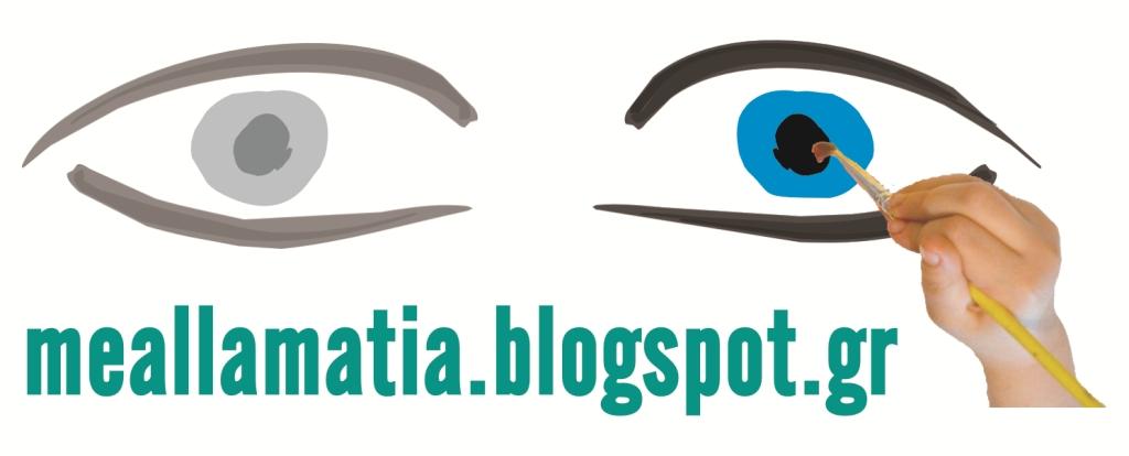 meallamatia.blogspot.gr