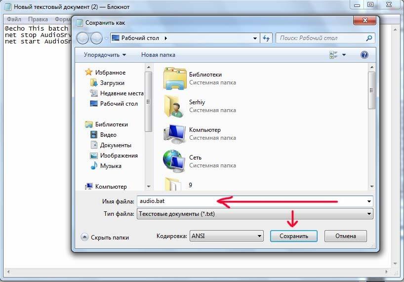 Как сделать звуковой файл из текста