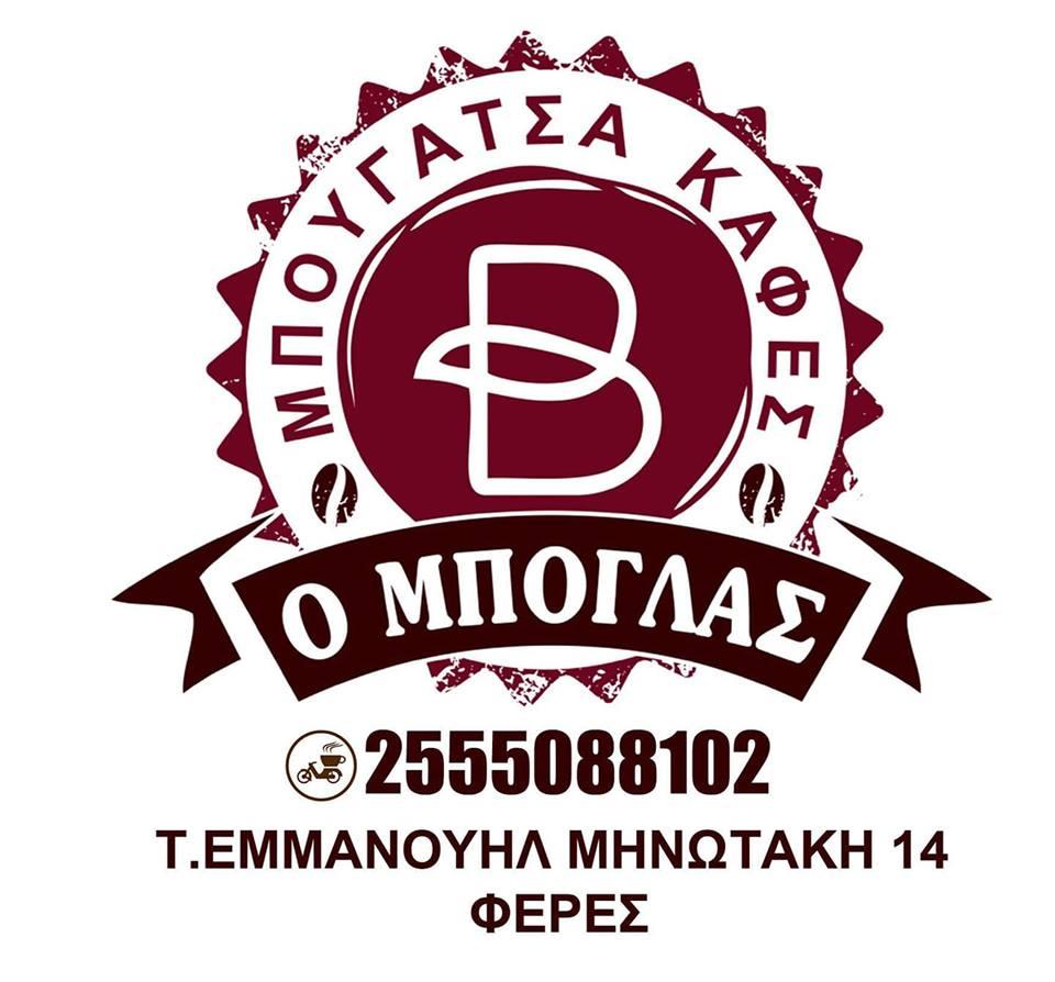 Ο ΜΠΟΓΛΑΣ - ΦΕΡΕΣ