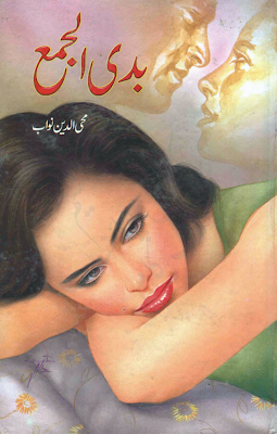 Badi-Ul-Jama By Mohiuaddin Nawab