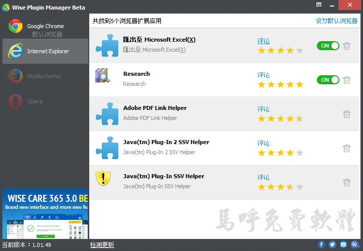 Wise Plugin Manager Portable 免安裝綠色版推薦下載,瀏覽器外掛、工具列開關(開啟、關閉、刪除)