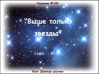 """Задание №109. Рубрика """"Все виды творчества"""", кроме скрапа. Тема - """"Выше только звезды"""", до 27.01."""
