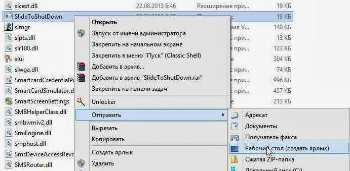 Завершение работы Windows 8.1