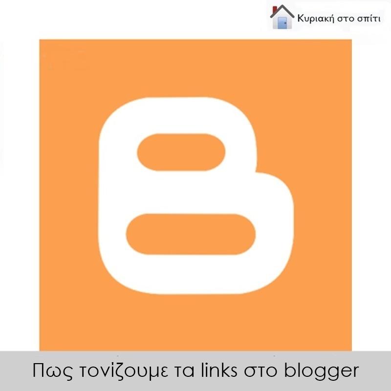 Πως τονίζουμε τα links στο blogger