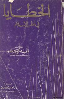 حمل كتاب الخطايا في نظر الإسلام - عفيف عبد الفتاح طبارة