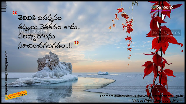 telugu inspiring lines for sms messages quotes