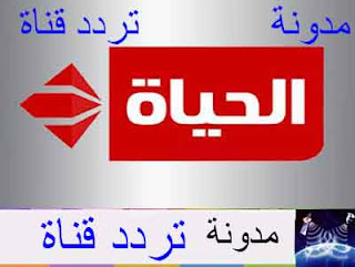 Life Hamra frequency channel on Nilesat 2016