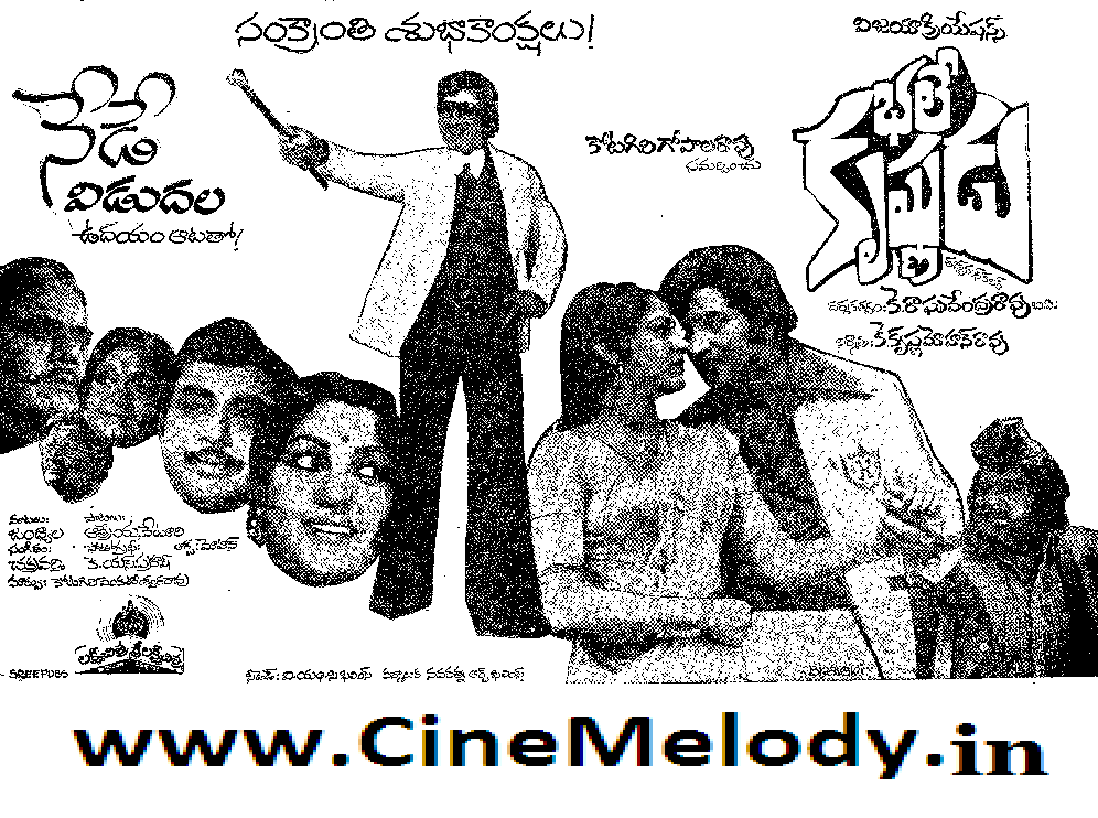 Bhale Krishnudu  Telugu Mp3 Songs Free  Download  1981