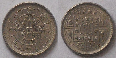 nepal 25 paisa 1981