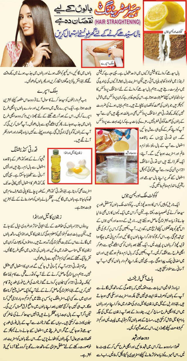 Home Beauty Tips In Urdu English Tumblr Hindi For Fair Colour Girls Tamil Skin Oily Women Photos