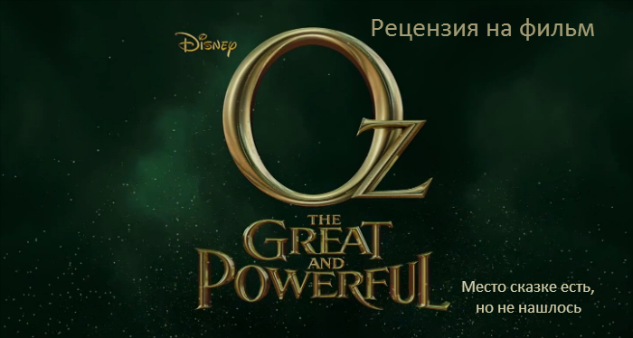 """Оз: Великий и Ужасный"" (Oz the Great and Powerful)"