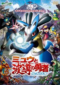 Arceus Chinh Phục Khoảng Không Thời Gian - Pokemon Movies 12