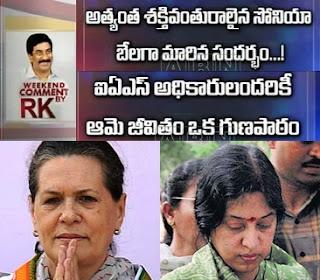 Weekend Comment by RK – 23rd Mar on Sonia Gandhi,Srilaxmi