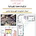 أعمال التّركيبات الكهربائيّة في المباني pdf