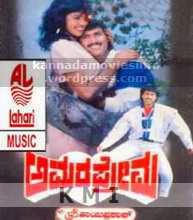 Download Amara prema (1992) Kannada Movie Mp3 Songs Download