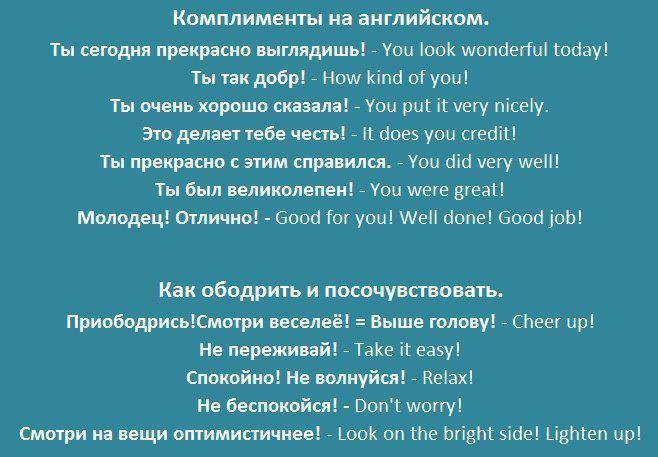 примеры комплиментов