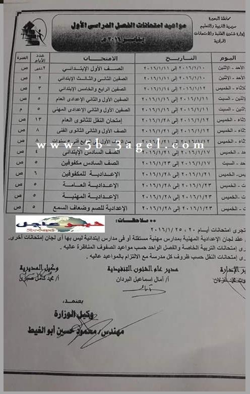 """جداول اختبارات نصف العام الدراسى 2016 لمحافظة البحيرة """" ابتدائى - اعدادى - ثانوى """""""