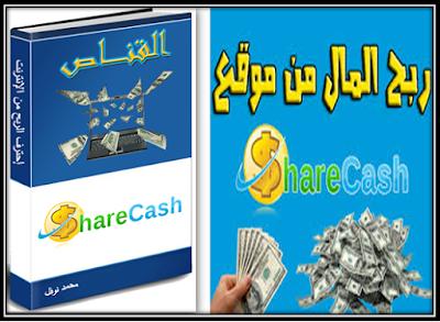 تحميل كورس القناص لاحتراف الربح من ShareCash الخاص برفع الملفات