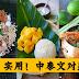 """【""""泰""""实用】泰国下馆子必备 中泰文对照菜单,再也不怕吃不到美食啦!"""