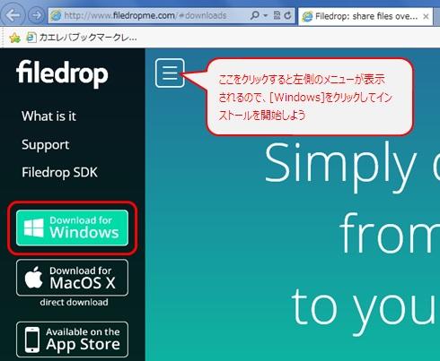 WindowsにFiledropをインストール