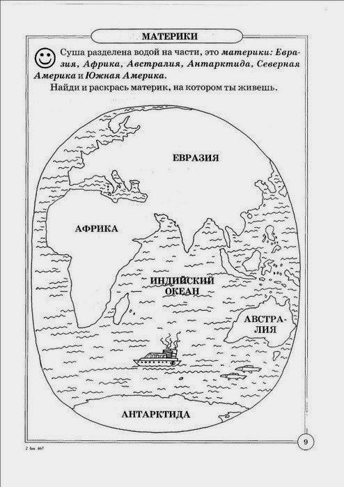 Занимательная география для дошкольников