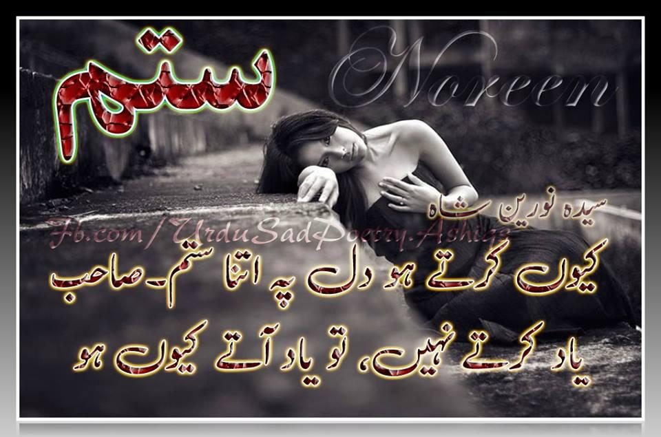 Malik TV KTS: Urdu Shayari, Urdu poetry, SMS Shayari