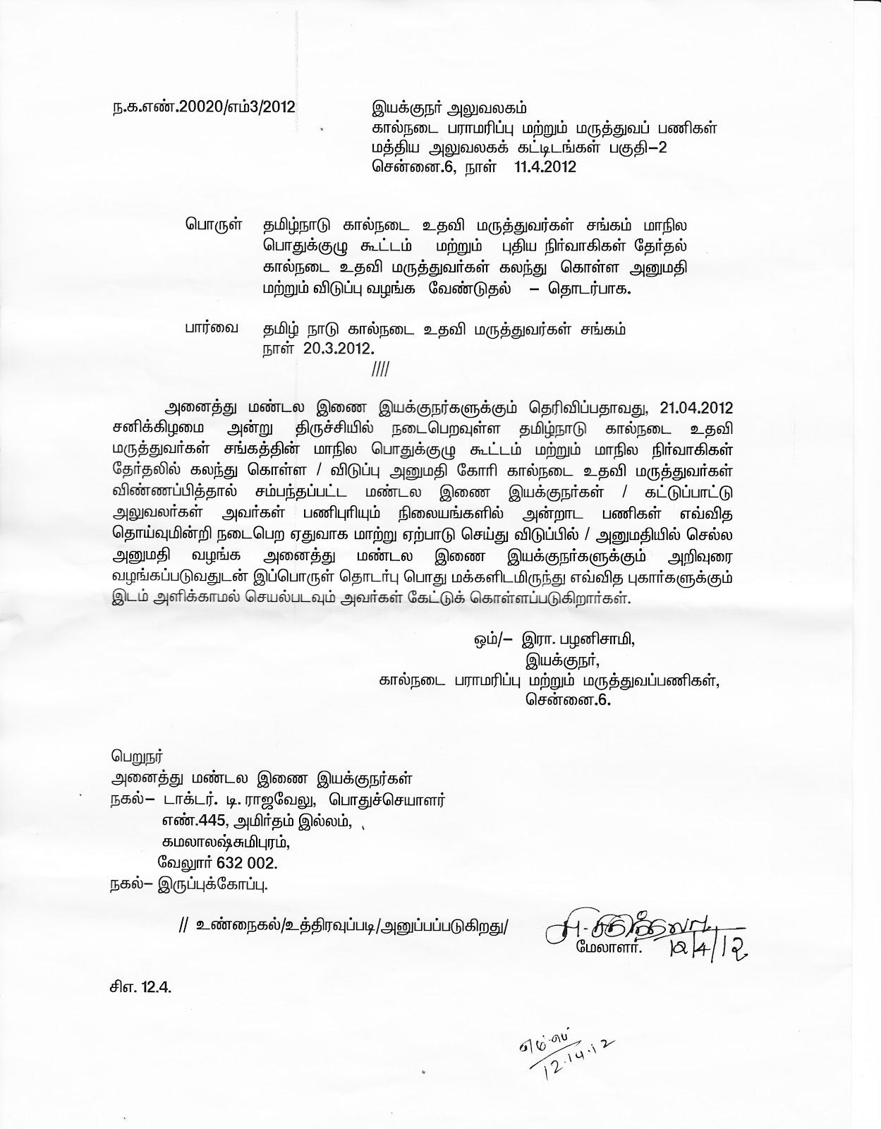 Permission Letter For 21 Apr 2012 GB And Election TNVASA