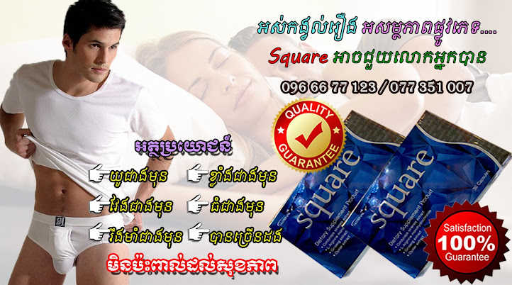 Square Product - For Men