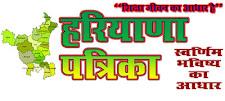 हरियाणा पत्रिका - Our Haryana Edition