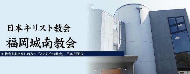 日本キリスト教会福岡城南教会