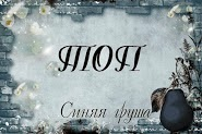 """В ТОПе первого этапа марафона с """"Синей грушей"""""""