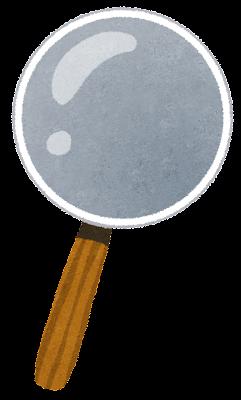 虫眼鏡のイラスト(文房具)