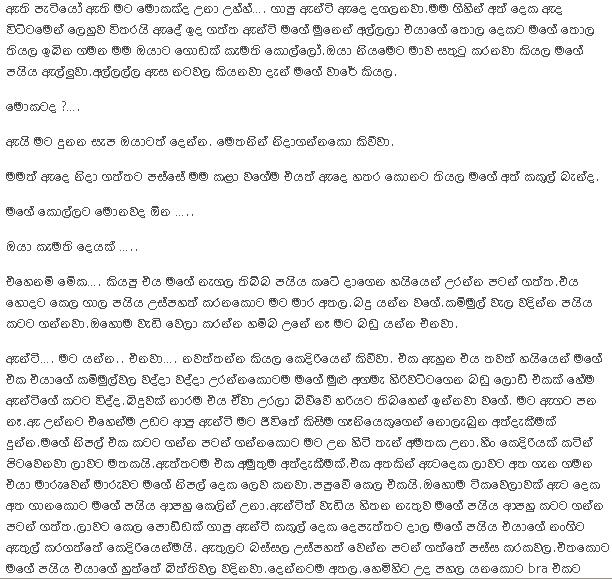 Sinhala wala site sinhala wala story box hema aunty 2