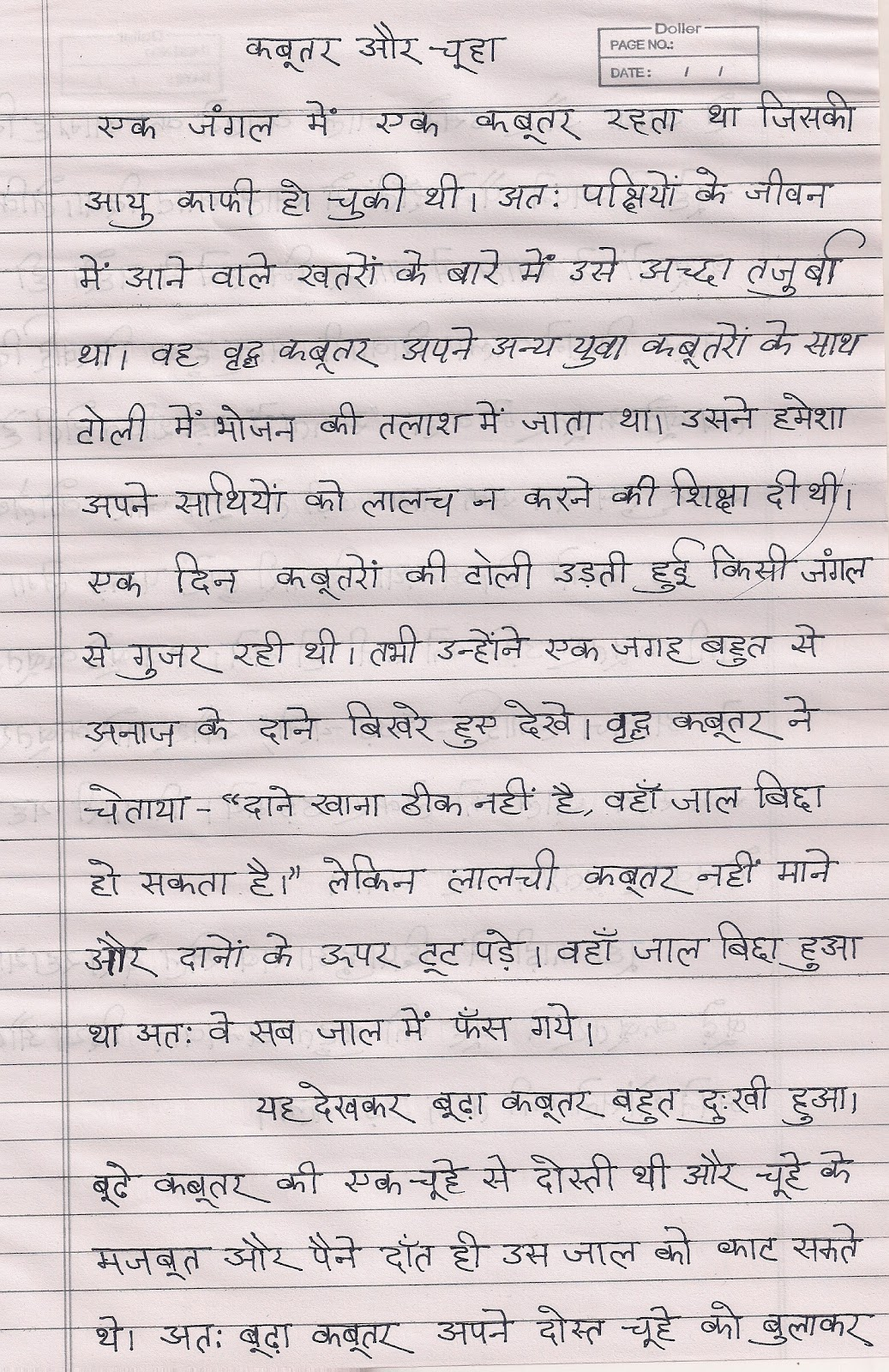 hindi stories in hindi