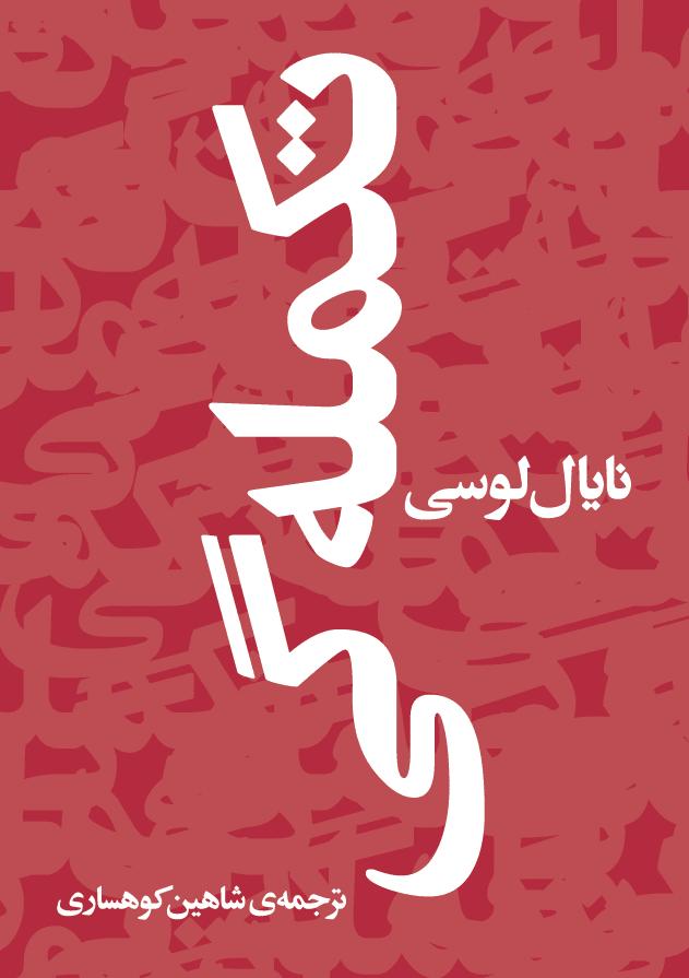 Amoaesh Sath mogadmati C دانلود اموزش جامع تصویری سی شارپ سطح مقدماتي.