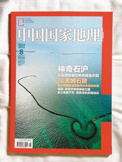 2003 06-2012 07 人類最古老的誘魚、捕魚設計─石滬漁業 → → 人類的活化石