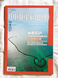 2003 06-2012 07 人類最古老的誘魚、捕魚設計─石滬漁業 → → 人類的活化石