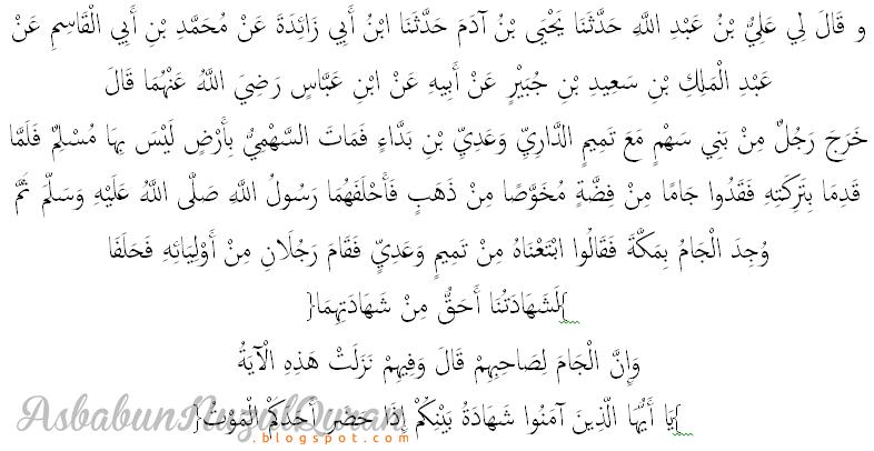Asbabunnuzul Qur'an Surat al Ma'idah ayat 106