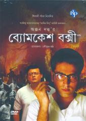 Byomkesh Bakshi (2010) - Bengali Movie