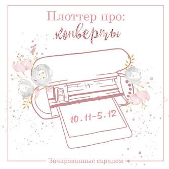 Плоттер про: конверты