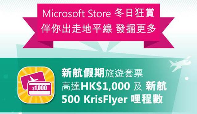 【另類優惠】買微軟產品 送高達HK$1000 新航假期現金劵,仲可儲埋500新航里數,限100名。