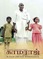 Watch Kamaraj (2015) DVDRip Tamil Full Movie Watch Online Free Download